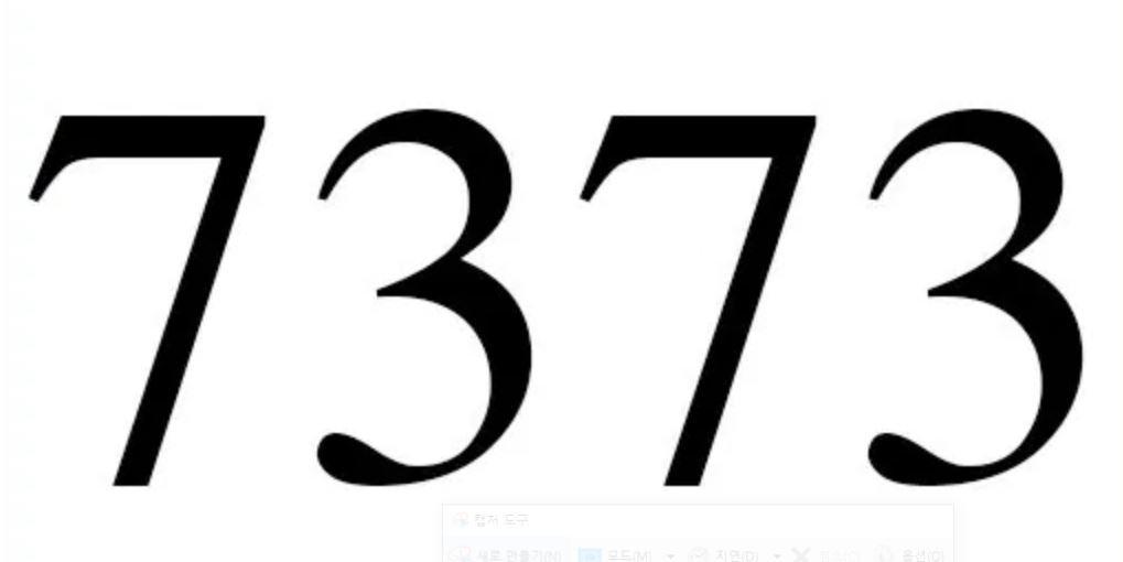 Significado do número 7373